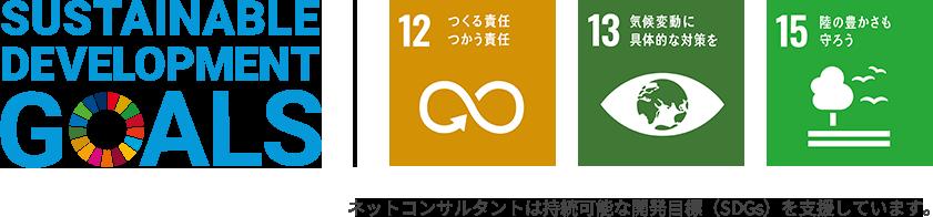 ネットコンサルタントは持続可能な開発目標(SDGs)を支援しています。