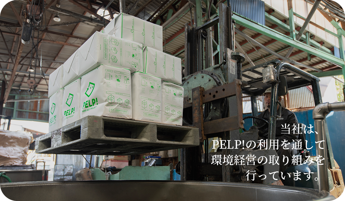 当社は、 PELP!の利用を通して 環境経営の取り組みを 行っています。