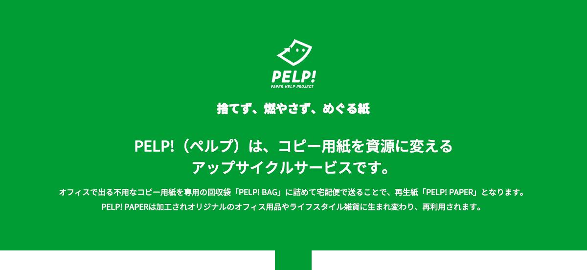 PELP!(ペルプ)は、コピー用紙を資源に変える アップサイクルサービスです。