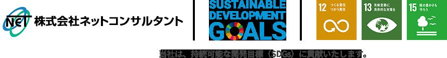 当社は、持続可能な開発目標(SDGs)に貢献いたします。